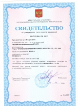 DT-9875 Тепловизор